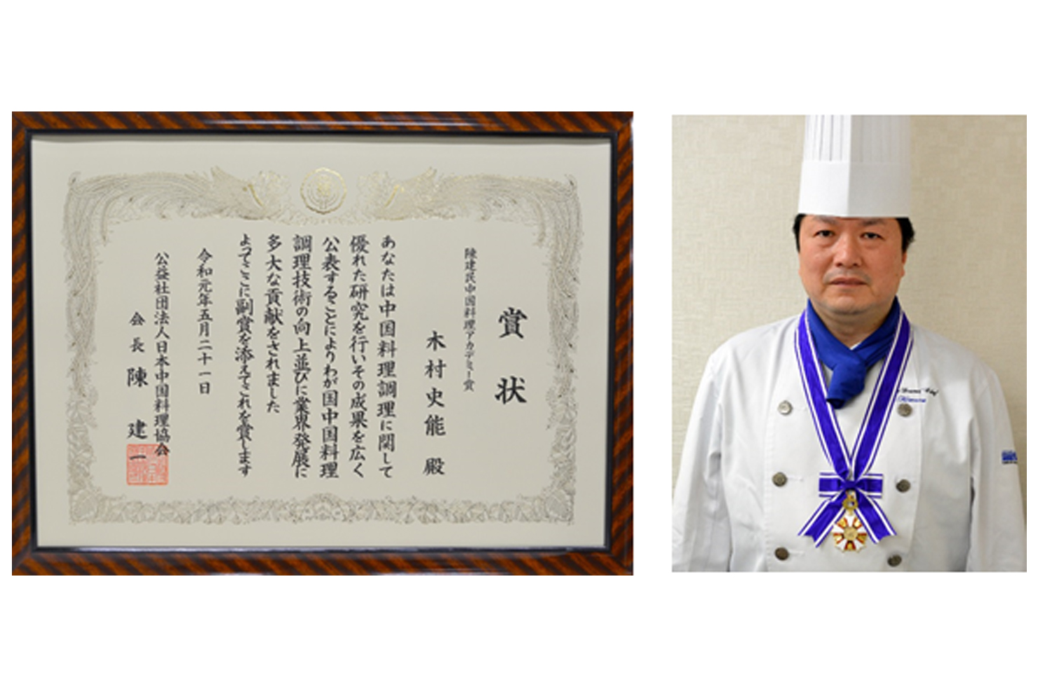 函館国際ホテル、木村史能総料理長 令和元年「陳建民中国料理アカデミー賞」を受賞