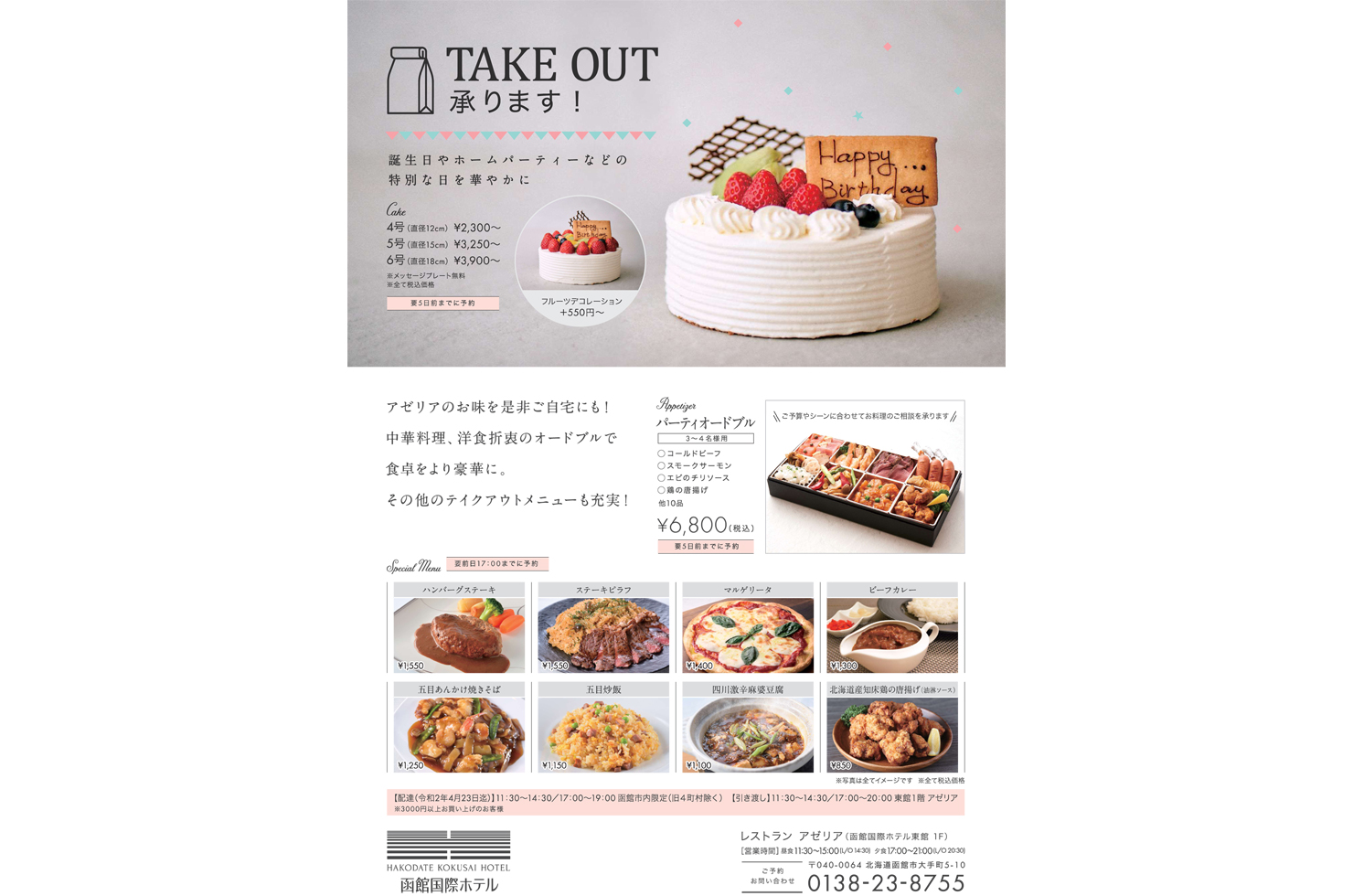TAKE OUT承ります