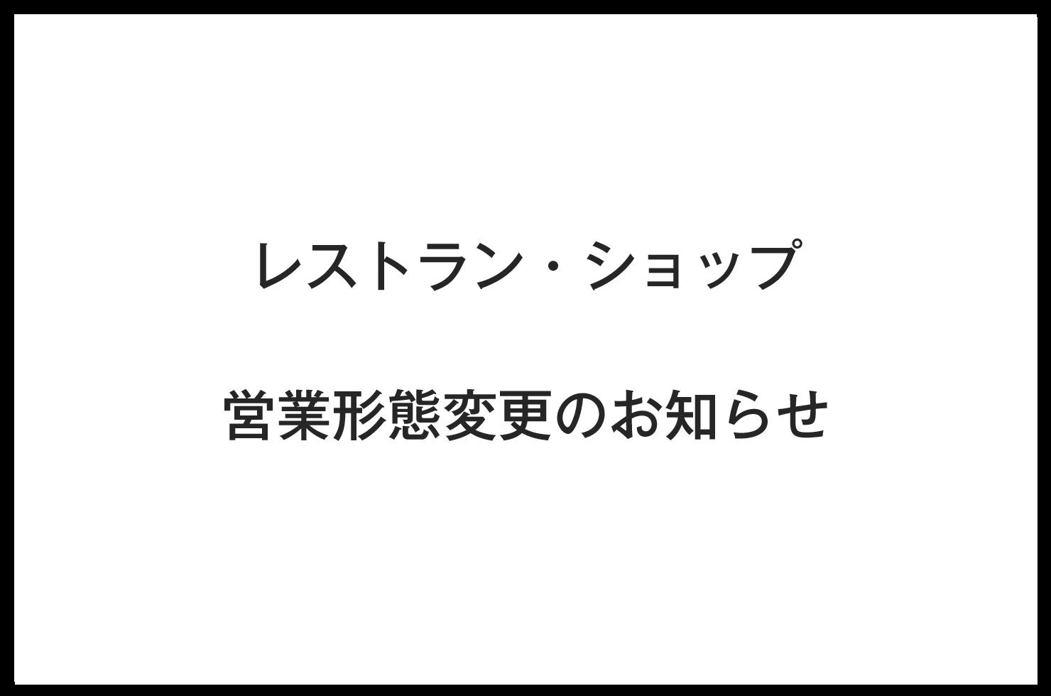 レストラン・ショップ営業形態変更のお知らせ