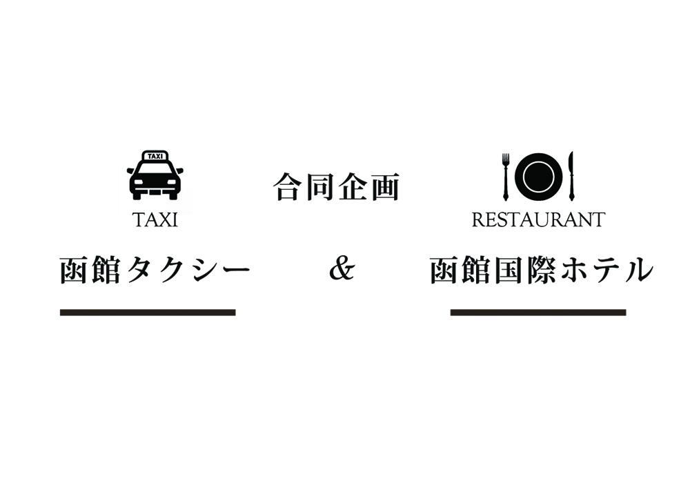 期間限定!タクシーでお料理をお届けします