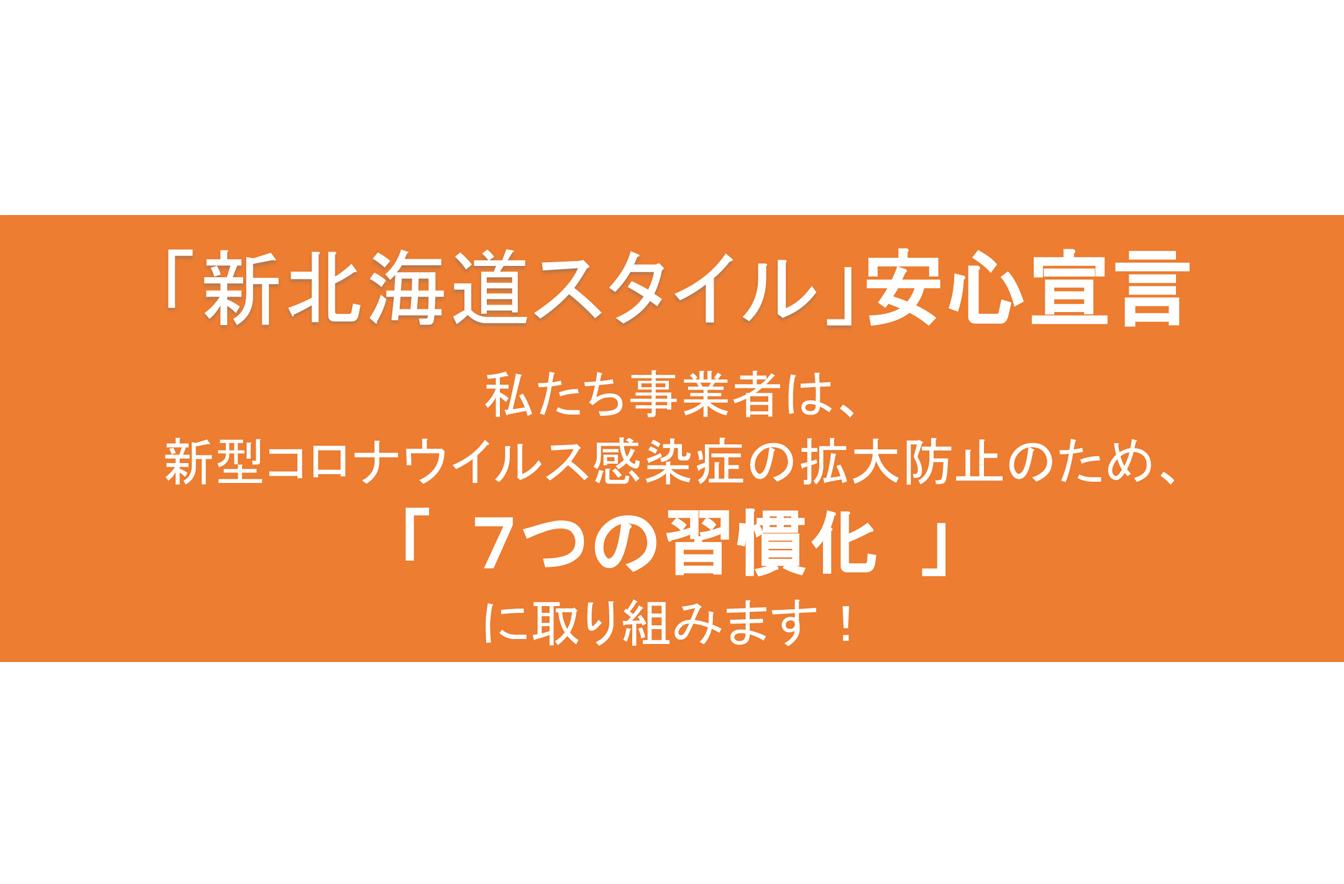 函館国際ホテルでは新北海道スタイル安心宣言に取り組んでいます