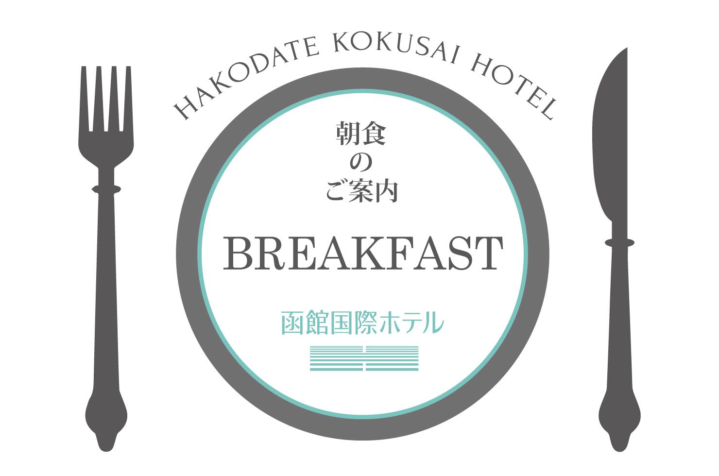朝食ビュッフェ再開のご案内