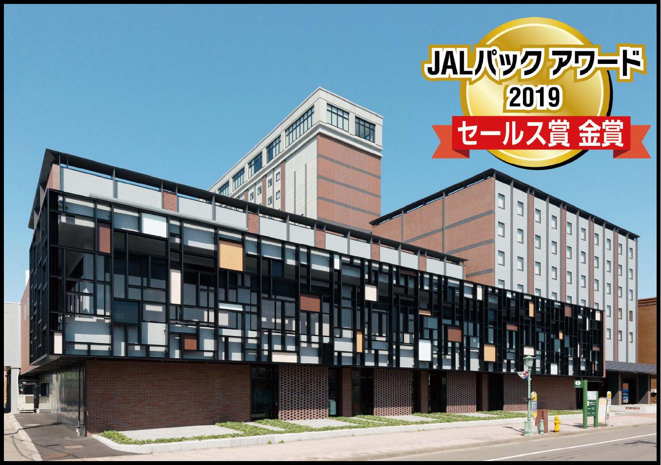 JALパックアワード2019受賞