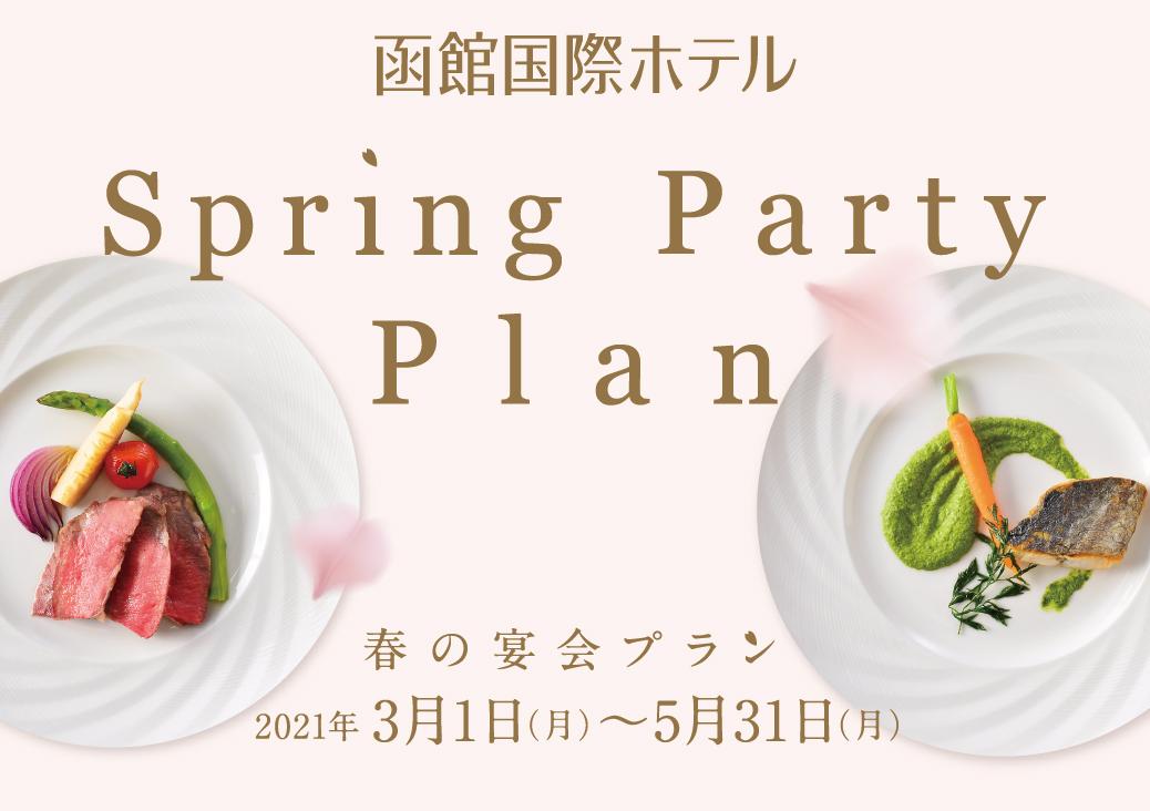春の宴会プラン予約受付中です