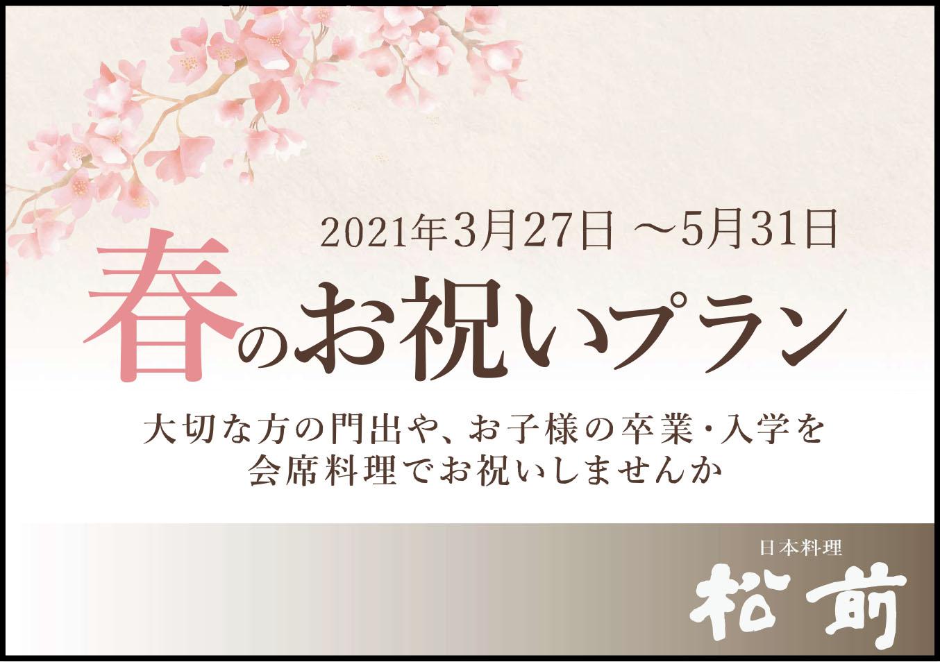 日本料理 松前 春のお祝いプランのご案内